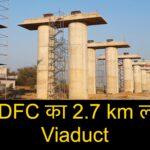 सोहना में बन रहा है डेडीकेटेड फ्रेट कॉरिडोर का 2.7 किलोमीटर लंबा Viaduct || News Station
