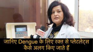 जानिए Dengue के लिए रक्त से प्लेटलेट्स कैसे अलग किए जाते हैं?
