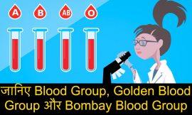 जानिए Blood Group, Golden Blood Group और Bombay Blood Group की क्या है कहानी? || Tell Me Doctor