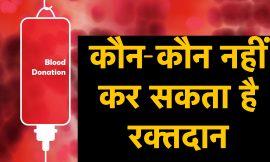 किन स्थितियों में नहीं होगा रक्तदान, कौन-कौन नहीं कर सकता है रक्तदान
