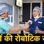 देखिए नार्दन रेलवे सेंट्रल हॉस्पिटल में आंखों की रोबोटिक सर्जरी और ऑपरेशन थिएटर || Tell Me Doctor