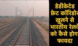 डेडीकेटेड फ्रेट कॉरिडोर खुलने से भारतीय रेलवे को कैसे होगा फायदा || News Station
