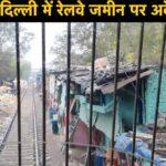 राजधानी दिल्ली में रेलवे जमीन पर अवैध कब्जा || Railways helpless as encroachments threaten routes