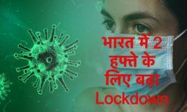 Lockdown extended for 2 weeks | भारत में 2 हफ्ते के लिए बढ़ा Lockdown | News Station